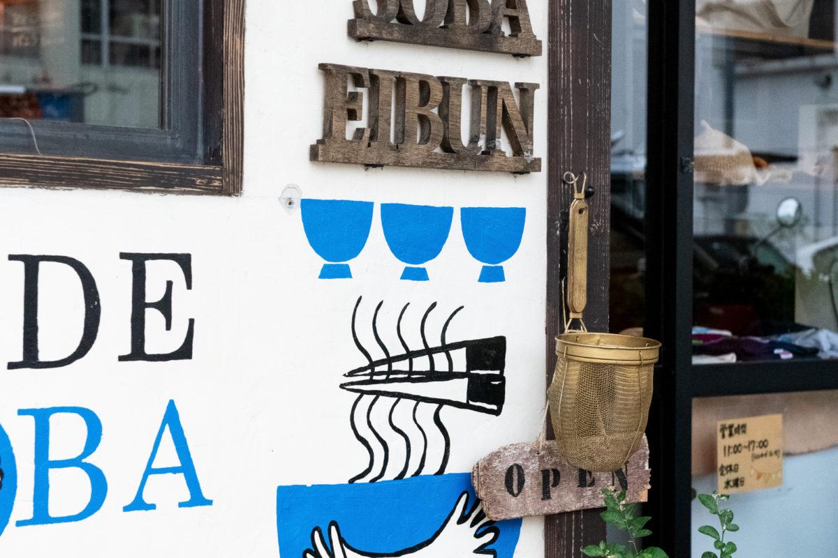 沖縄そばの新たな楽しみ方を提示する店OKINAWA SOBA EIBUN