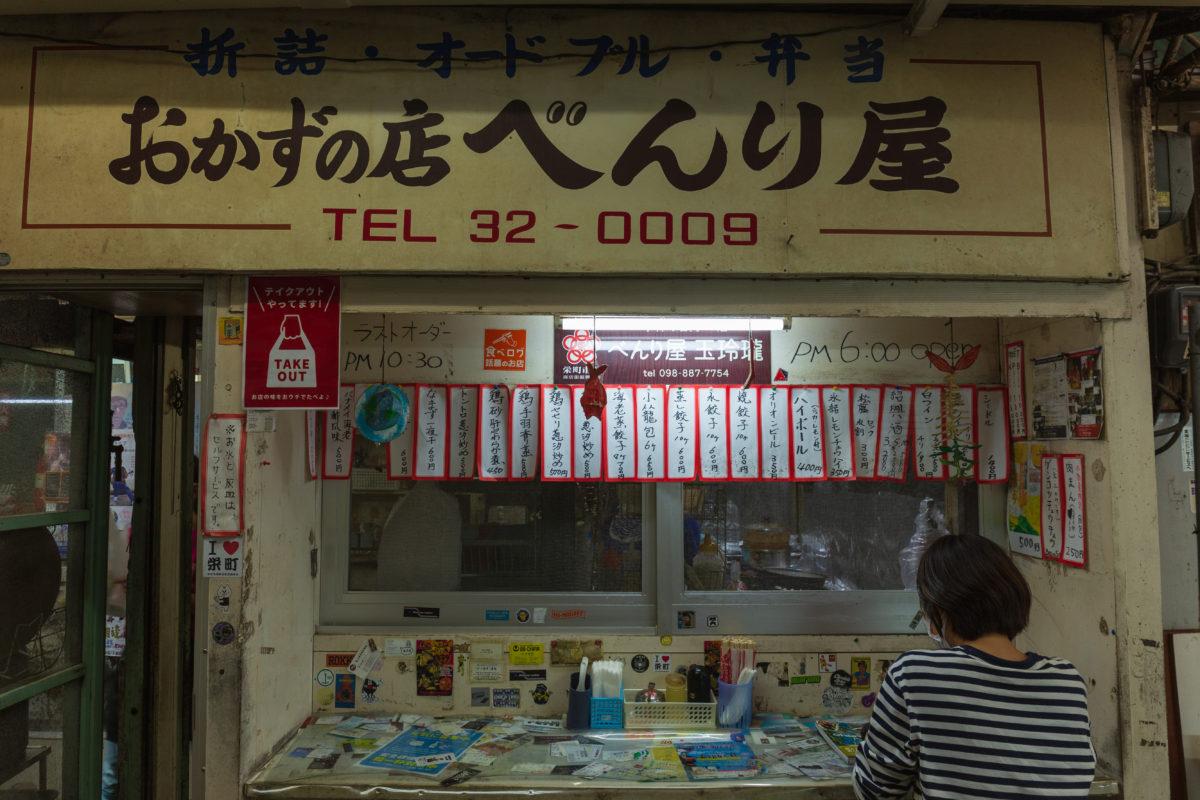 栄町市場を象徴する、餃子の旨い店「べんり屋 玉玲瓏」(那覇市)