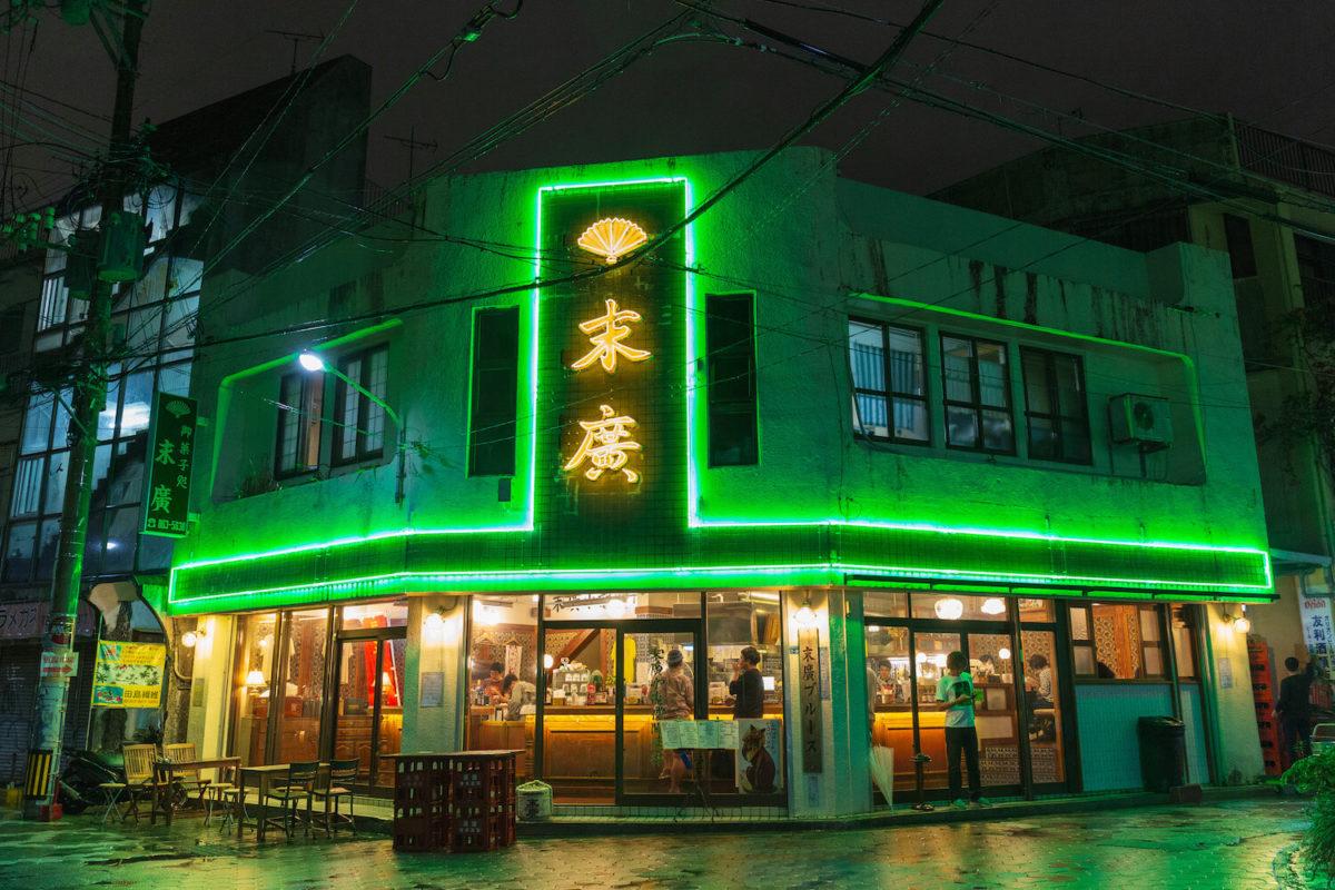 立ち飲みスタイルが楽しい元和菓子屋の居酒屋「末廣ブルース」(那覇市)