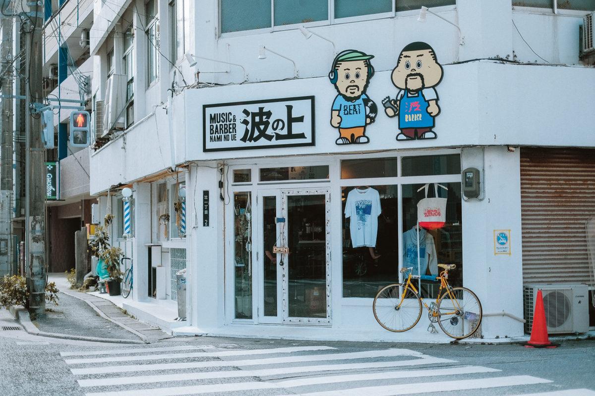 """3つのカルチャーが交差するストリートの人間交差点 """"波の上MUSIC & BARBER"""""""