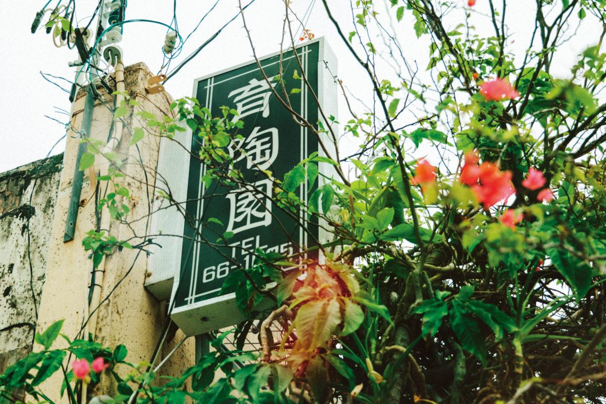 やちむんの王道を表現する壺屋焼窯元育陶園