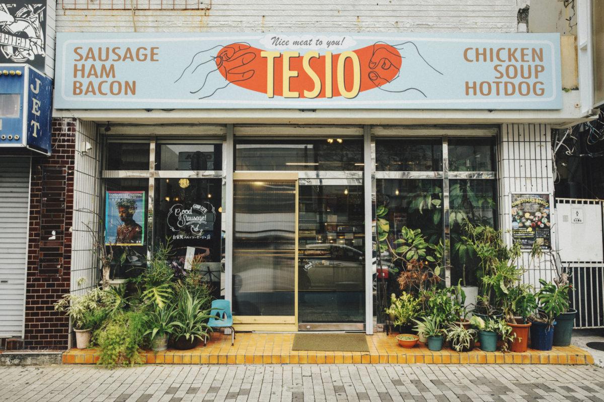 コザに位置する素敵なハム・ソーセージ専門店 TESIO